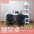 書桌 電腦桌 雙向層架桌 白色(180x60x150cm) 大桌面 辦公桌 工作桌 免螺絲角鋼【空間特工】STW6205