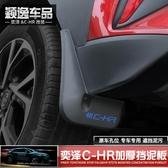 專用豐田CHR奕澤擋泥板改裝適用汽車前後輪裝飾擋水板防臟擋泥皮