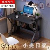 創意臺式家用簡約經濟型現代單人鋼木辦公桌簡易學習桌書桌 aj10795『小美日記』