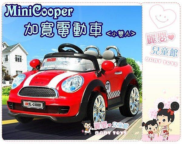 麗嬰兒童玩具館~BMW迷你MiniCooper仿真電動車.加寬坐位板小雙人迷你童車