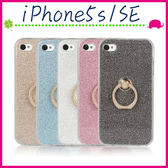 Apple iPhone5/5s/SE 閃粉背蓋 全包邊手機套 指環保護殼 TPU保護套 輕薄手機殼 亮粉後殼 軟殼