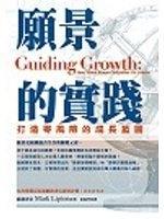 二手書博民逛書店《願景的實踐:打造零風險的成長藍圖--Guiding Growt