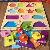 (一件免運)木質手抓認知板拼圖幼兒童木制益智力拼板早教寶寶玩具1-2-3-4歲