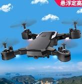 無人機遙控飛機無人機航拍4K高清專業小學生小型折疊四軸飛行器兒童玩具JD  美物 交換禮物