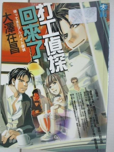【書寶二手書T8/一般小說_BBF】打工偵探回來了_大澤