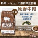 【毛麻吉寵物舖】PetKind 野胃 天然鮮草肚狗糧 原野牛 25磅(6磅四件組替代出貨) 狗主食/狗飼料