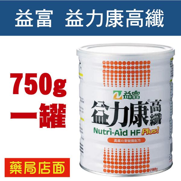 益富 益力康高纖750g 元氣健康館