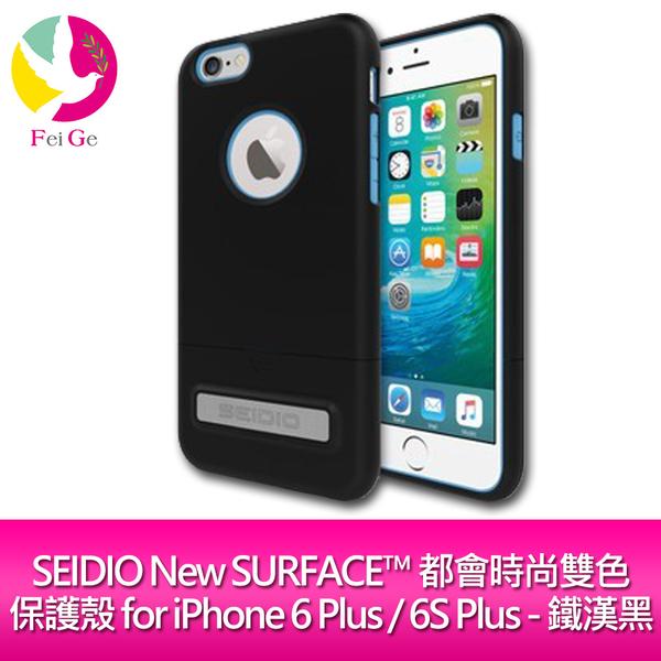 SEIDIO New SURFACE™ 都會時尚雙色保護殼 for iPhone 6 Plus / 6S Plus - 鐵漢黑