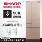 【SHARP 夏普】 501L極鮮大六門對開冰箱/星鑽棕 SJ-GT50BT-T