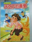 【書寶二手書T3/兒童文學_NDN】天空下的真愛_徐偉臣