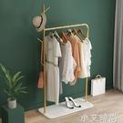 北歐輕奢衣帽架落地臥室網紅家用小型簡易衣服置物收納掛衣包架子 NMS小艾新品