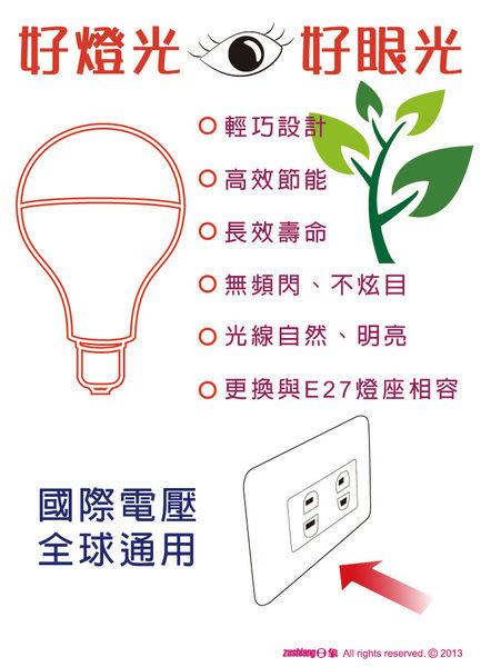 【艾來家電】【刷卡分期零利率+免運費】ZOL-LED950D/L 日象11W LED省電燈泡(白/黃光) 6入