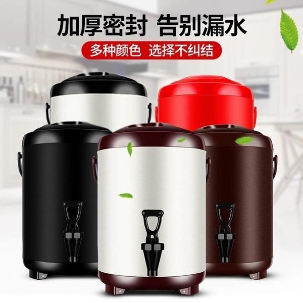 商用大容量不銹鋼保溫保冷奶茶桶茶水飲料咖啡果汁8L10L12L奶茶店