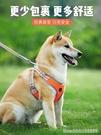 寵物牽引繩 狗狗牽引繩狗繩子寵物中小型犬泰迪背心式項圈胸背帶幼犬遛狗鏈子 星河光年