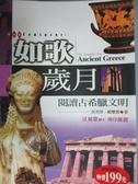 【書寶二手書T4/地理_OGK】如歌歲月-閱讀古希臘文明_徐善維,顧鑾齋