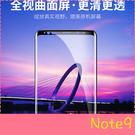 【萌萌噠】三星 Galaxy Note9 倍思全屏滿版鋼化玻璃膜 3D曲屏全覆蓋 螢幕玻璃膜 超薄防爆貼膜