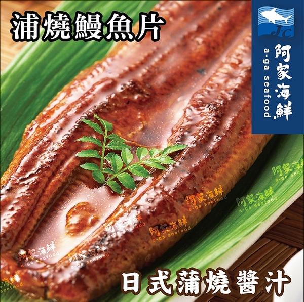 【阿家海鮮】日式蒲燒鰻魚片(270g±10%/片)加熱即食 日式 厚實 蒲燒醬汁 肉質軟嫩 鰻魚 蒲燒鰻