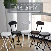 折疊椅子便攜折疊凳家用凳子餐椅靠背椅簡約電腦椅辦公椅休閒圓凳igo『小琪嚴選』