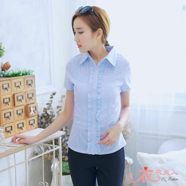 ╭*衣衣夫人OL服飾店*╮【A33005】胸荷葉壓摺短袖襯衫(藍)44-46吋