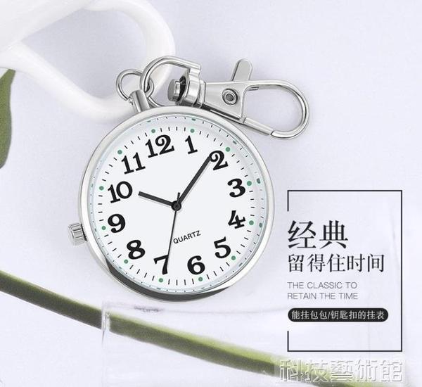 掛錶護士 迷你復古懷錶老人電子鑰匙扣錶男女學生考試用護士錶便攜口袋掛錶 科技藝術館