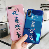 iPhone 6 6S Plus 手機殼 忙著戀愛 藍光情侶殼 防摔軟矽膠 光面軟殼 保護殼 裸感輕薄 保護套 iPhone6