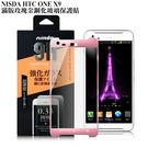 NISDA HTC ONE X9 滿版玫瑰金鋼化玻璃保護貼