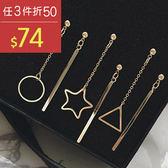 耳環 簡約個性不對稱垂墜式幾何型星星耳環【TS347】 BOBI  02/01