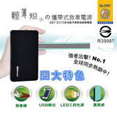 ANBORTEH 安伯特 智慧型汽車緊急啟動行動電源 贈 USB一對三充電線+智慧型救車線 (ABT-E015)