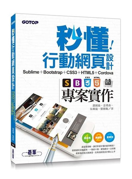 (二手書)秒懂行動網頁設計:Sublime + Bootstrap + CSS3 + HTML5 + Cordova專案實作