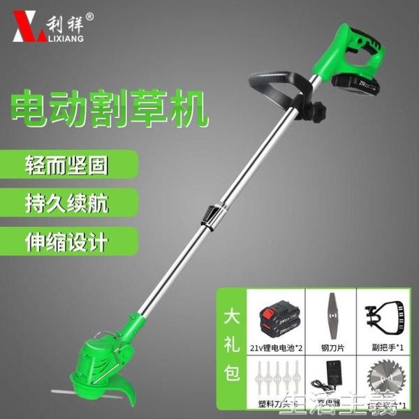 鋰電割草機 電動割草機精工手持可伸縮方便割草割麥割水稻紳鋰電驅動 MKS生活主義