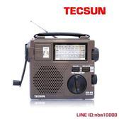 收音機Tecsun/德生 GR-88多波段經濟實惠/環保/應急收音機 MKS摩可美家