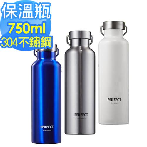 《 3C批發王 》Perfect【經典真空保溫杯/保冰杯750cc】台灣製304雙層不鏽鋼製保溫瓶魔法瓶
