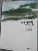 【書寶二手書T6/大學商學_YDA】杉林傳奇_陳昭坤