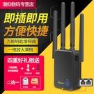 Wifi信號擴大器 信號放大器增強器無線wifi網路家用行動路由器中繼隨身接收器