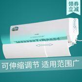 導風板擋風板 居家家空調擋風板坐月子導風板出風口防直吹檔板風向遮風板擋風罩-CY潮流站
