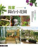 (二手書)我家陽台小花園