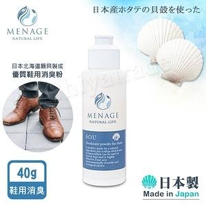 【MENAGE】日本製 北海道扇貝 爽SOU貝殼粉 鞋靴用消臭粉-1入