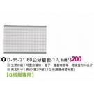 【 中華批發網DIY家具 】加購-D-65-21-60公分層板-(需和AH衣櫥購買)