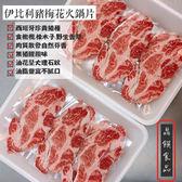 伊比利豬梅火鍋片,地表上最好的豬肉,400g±5%/盒(約3人份)