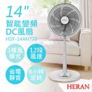 【禾聯HERAN】14吋智能變頻DC風扇 HDF-14AH770-超下殺