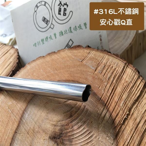 #316L不鏽鋼吸管 / 安心戳Q直【QC館】