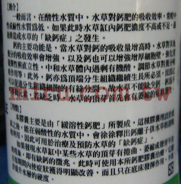 【西高地水族坊】翠湖TBS 底床鈣肥膠囊(40粒新包裝)