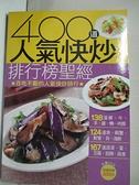 【書寶二手書T1/餐飲_JVT】400道人氣快炒排行榜聖經_楊桃文化