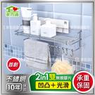 新304不鏽鋼保固 家而適 無痕中型置物架 (附掛勾) 廚房 浴室