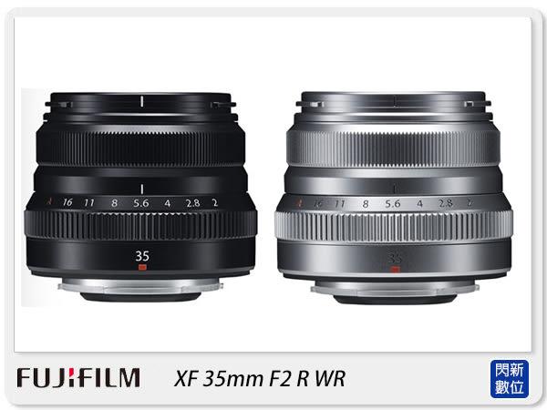 預訂~FUJIFILM 富士 XF 35mm F2 WR 定焦鏡(35 2,恆昶公司貨) 【分期0利率,免運費】