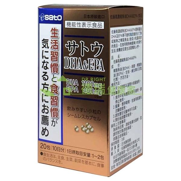 SATO 佐藤高濃度魚油 DHA&EPA 20包/盒◆德瑞健康家◆
