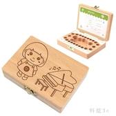 乳牙盒紀念盒男孩女孩兒童掉牙換牙盒胎毛臍帶收藏盒寶寶周歲禮物JA6999『科炫3C』