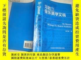 二手書博民逛書店何乾三音樂美學文稿(1999年1版1印罕見品好)11802 鍾子