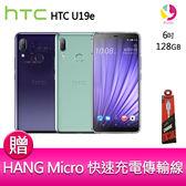 分期0利率 HTC U19e (6GB/128GB) 虹膜辨識 6吋 OLED螢幕 智慧手機 贈『快速充電傳輸線*1』