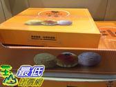 [COSCO代購] C411848 EMPEROR MOONCAKE 皇樓中秋月餅禮盒 85公克X9入